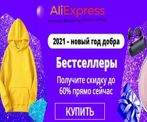 Делайте покупки все, что вам нужно на AliExpress.com