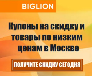 Bigliоn - акции каждый день