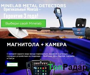 ТопРадар – интернет-магазин автомобильной электроники