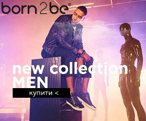 Купите свои модные потребности на Born2be