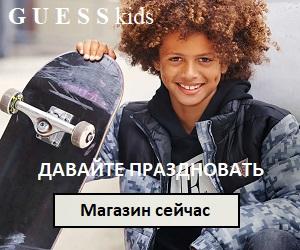Приобрети свой авантюрный стиль моды с Guess